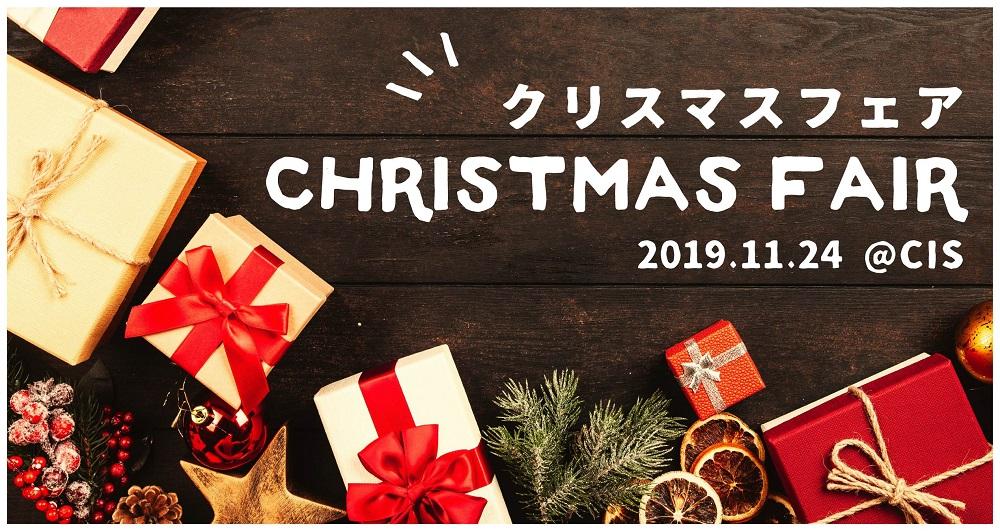 今年のクリスマスフェアは11月24日!【ニョニュムショップも出店】