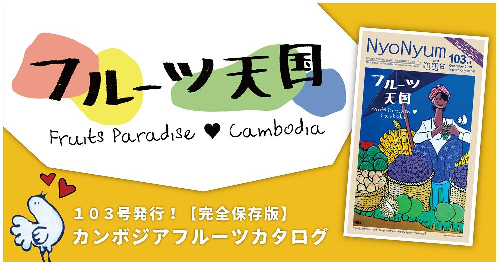 カンボジア生活情報誌「NyoNyum(ニョニュム)」103号発行のお知らせ!
