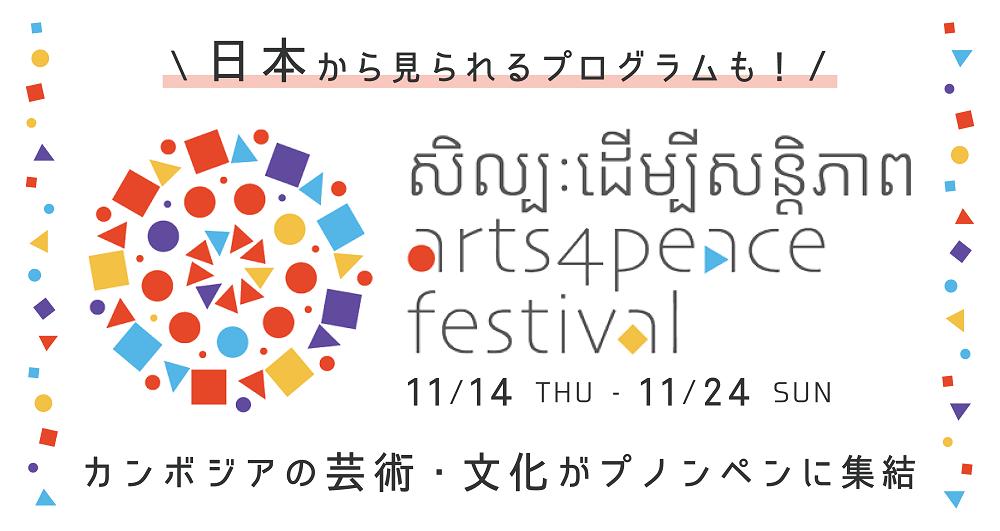 「Arts4peace」カンボジアの芸術文化が集結!【11/14-24】