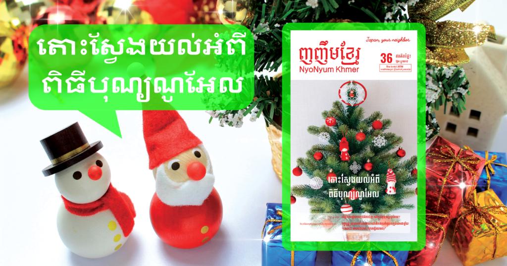 最新号は「クリスマス」特集! NyoNyum Khmer36号を発行しました